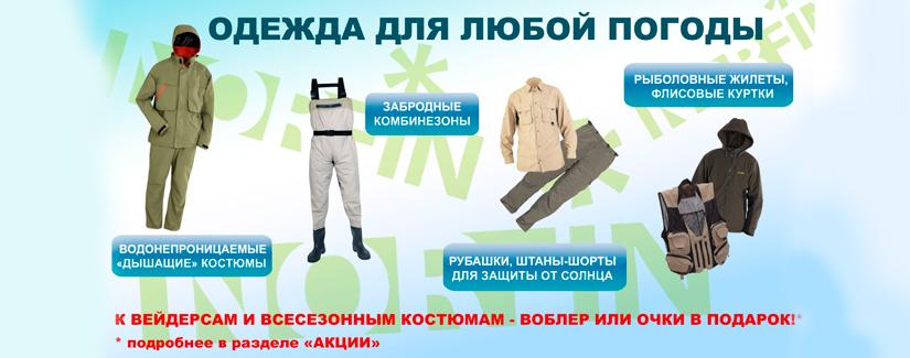 При покупке забродного комбинезона или демисезонного костюма - ПОДАРОК